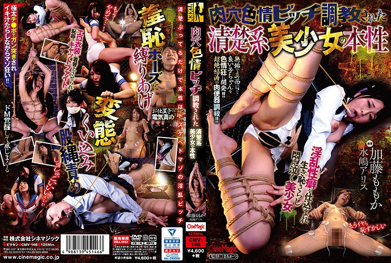 CMV-146 hd porn stream Arisu Mizushima Momoka Kato The True Identity Of A Neat And Clean Beautiful Girl Who Received Breaking In Training To Become A