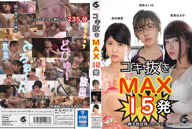 GENM-045 jav online Ejaculation MAX 15 Shots – I Had Been Waiting To Release My Sperm!