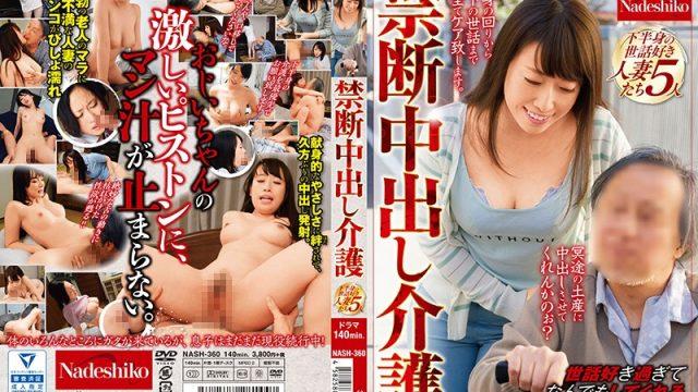 NASH-360 asian porn Forbidden Creampie Nurses Love Lower Body Caretaking, 5 Married Women