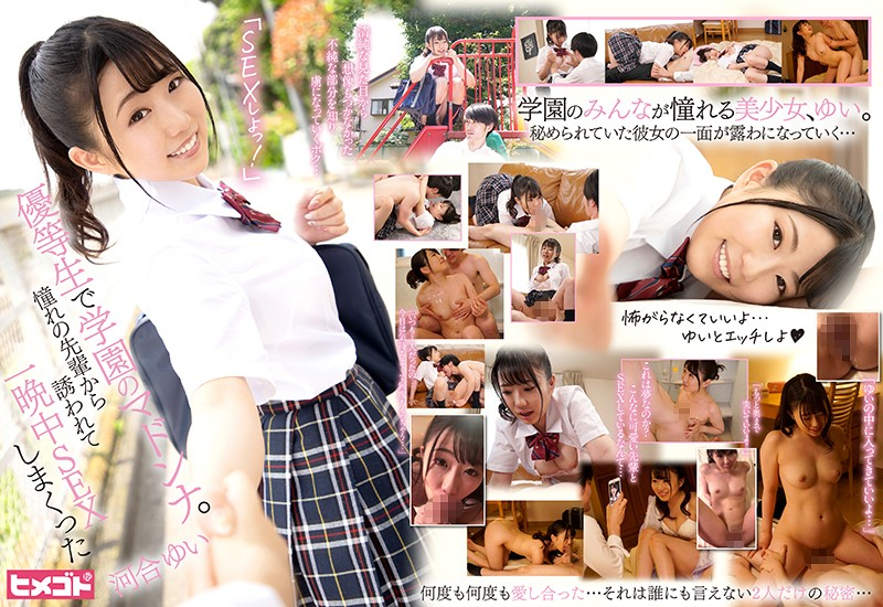 """HGOT-054 porn xx Yui Kawai """"Let's Fuck!"""" Honor S*****t And The Academy's Madonna. She Fucks Her Upper Classmates When Invited"""
