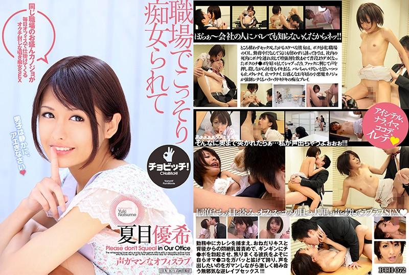 BTH-072 japanese porn hd Secretly Being A Slut At Work Yuki Natsume