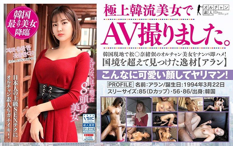 OSST-001 japanese sex videos (For Streaming Editions) We Filmed An Adult Video With An Exquisite Korean Beauty. We Nampa Seduced