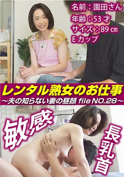 SIROR-028 porn movies online Rental MILF Job – A Wife's Secret Face That Her Husband Hasn't Seen File No.28 –