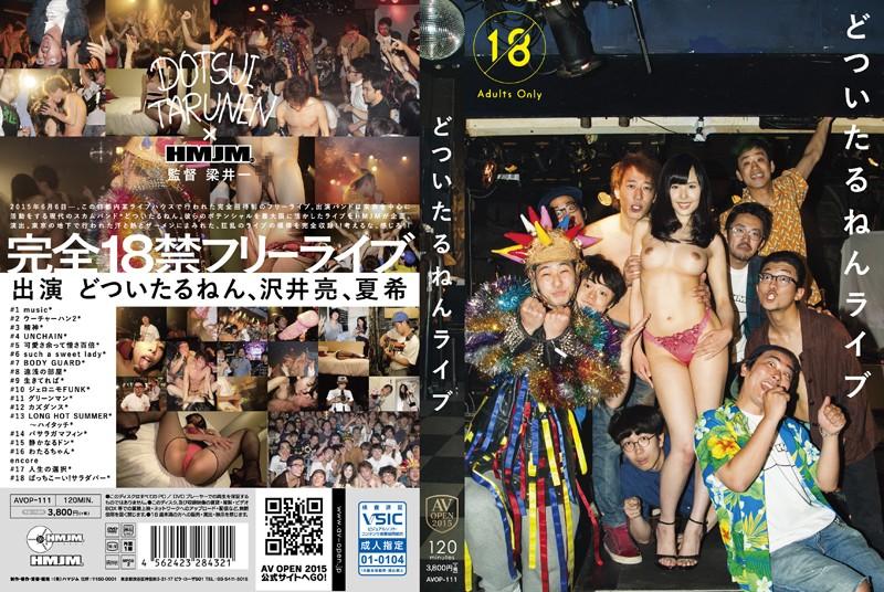 AVOP-111 japanese av Dotsuitarunen Live Natsuki Yokoyama