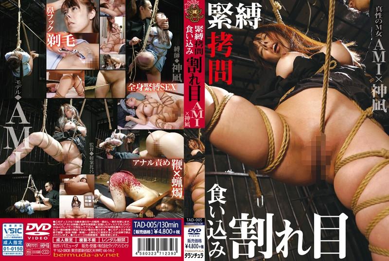 TAD-005 best free hd porn Panty Wedgie Slit – AMI x Kannagi