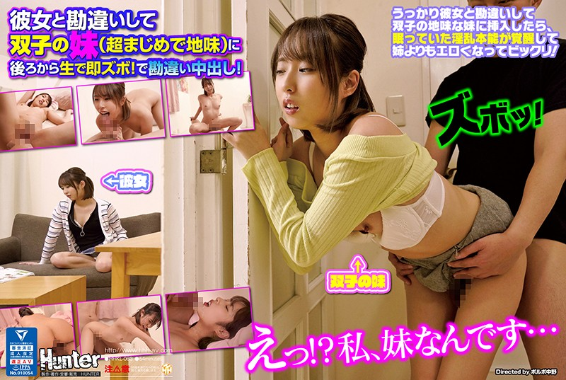 HHKL-063 japanese porn movie Instantly Start Fucking My Girlfriend's Younger Twin Stepsister (Incredibly Serious And Plain) From