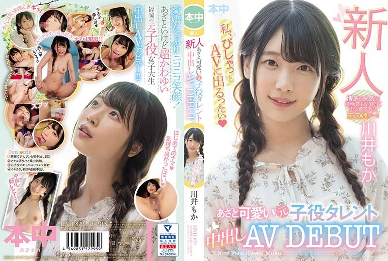 HND-879 free japanese porn Fresh Face: Former C***d Star Makes Her Creampie Porn Debut Moka Kawai