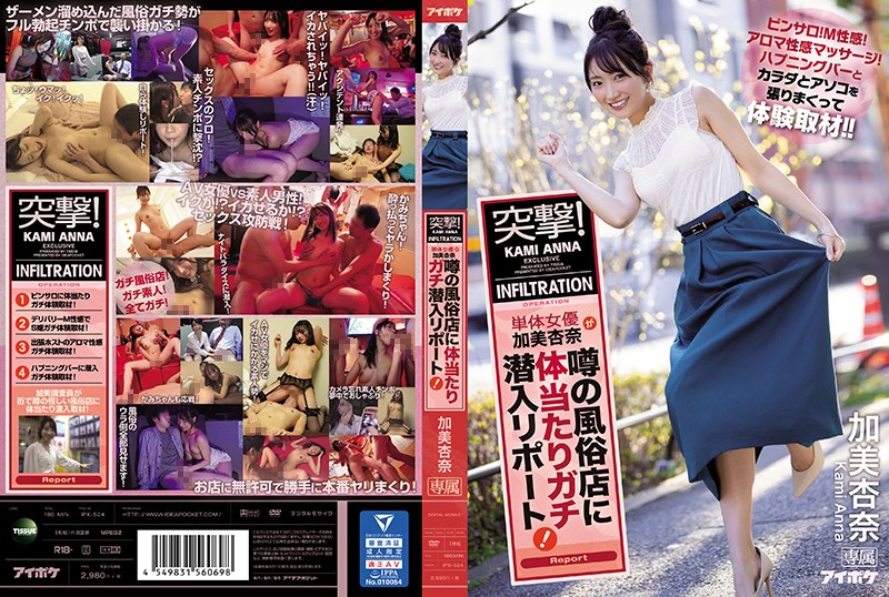 IPX-524 jav stream Anna Kami Charge! A One-Shot Project Actress, Anna Kami Is Going To A Hotly Rumored Sex Club And Providing Us