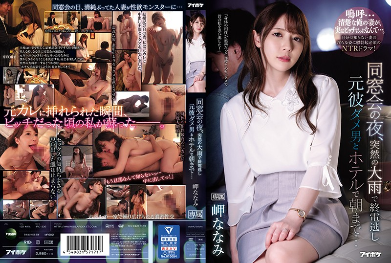IPX-539 hd porn stream Nanami Misaki On The Night Of Our Class Reunion, Because Of A Sudden Rainstorm I Missed My Last Train Home, And I