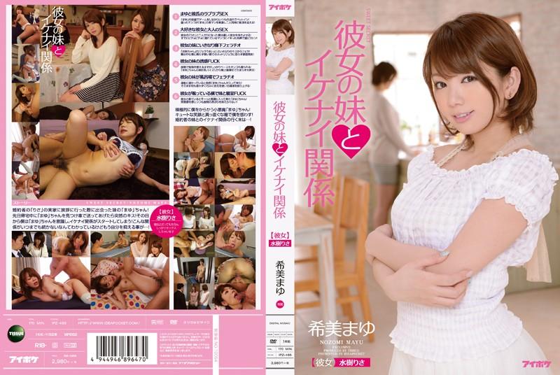 IPZ-465 jav free Naught Relationship With My Girlfriend's Sister Mayu Nozomi