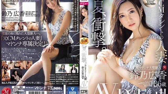 JUL-301 japanese tube porn Hiroka Suzuno The Year, 2020, Summer, Shocking. This Married Woman Is A Former TV Commercial Actress Hiroka Suzuno