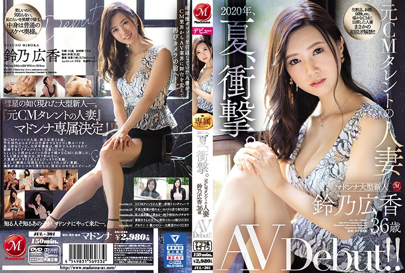 JUL-301 japanese tube porn Hiroka Suzuno The Year, 2020, Summer, Shocking. This Married Woman Is A Former TV Commercial Actress Hiroka Suzuno