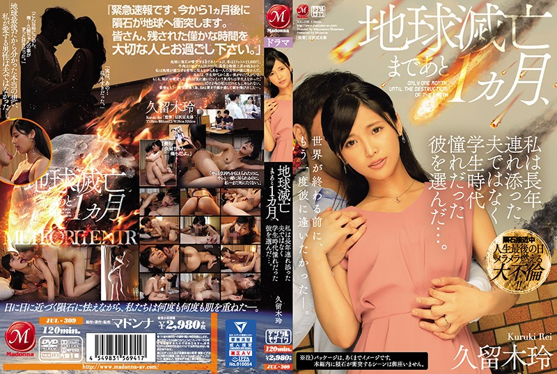 JUL-309 jav video Rei Kuruki With Only 1 Month To Go Until The End Of The World, I Decided To Fuck My Long-Lost Love From My