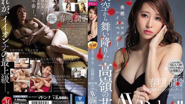 JUL-315 porn movies online Jun Shumei An Unattainable Prize Falling From The Heavens Former International Flight Cabin Attendant Jun