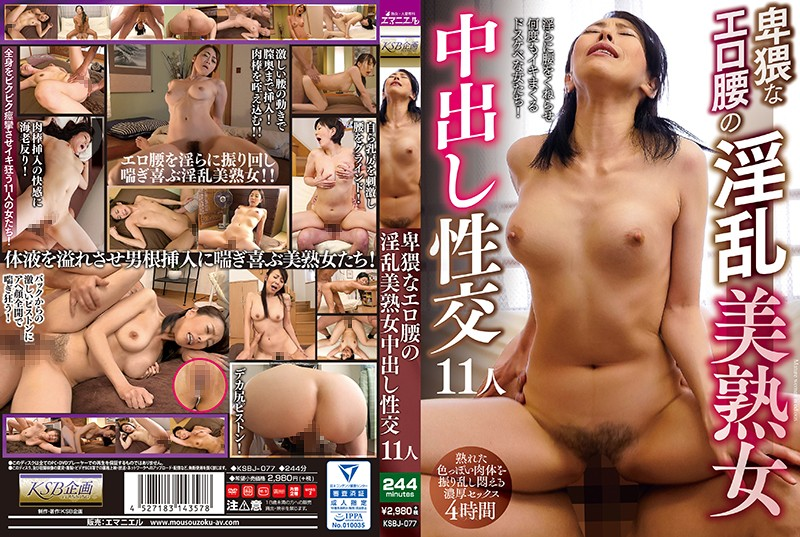 KSBJ-077 jav idol A Beautiful Mature Woman Has Filthy And Erotic Ass-Shaking Creampie Sex 11 Ladies