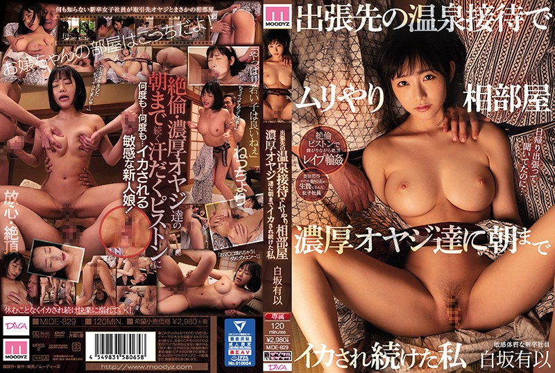 MIDE-829 jav hd porn Yui Shirasaka I Was On A Business Trip And Entertaining My Client At A Hot Spring Resort But When I Had To Share A