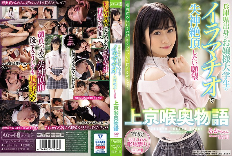 MISM-182 porn streaming A Princess College Girl From Hyogo Prefecture Gives Deep Throat And Wants To Have A Mind Blowing