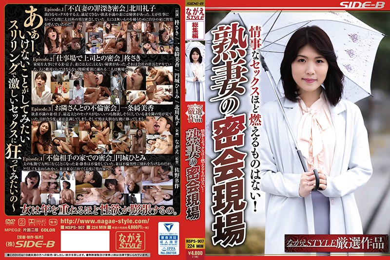 NSPS-907 jav movie There's Nothing Better Than Adulterous Sex! – Secret Meetings With Mature Wives