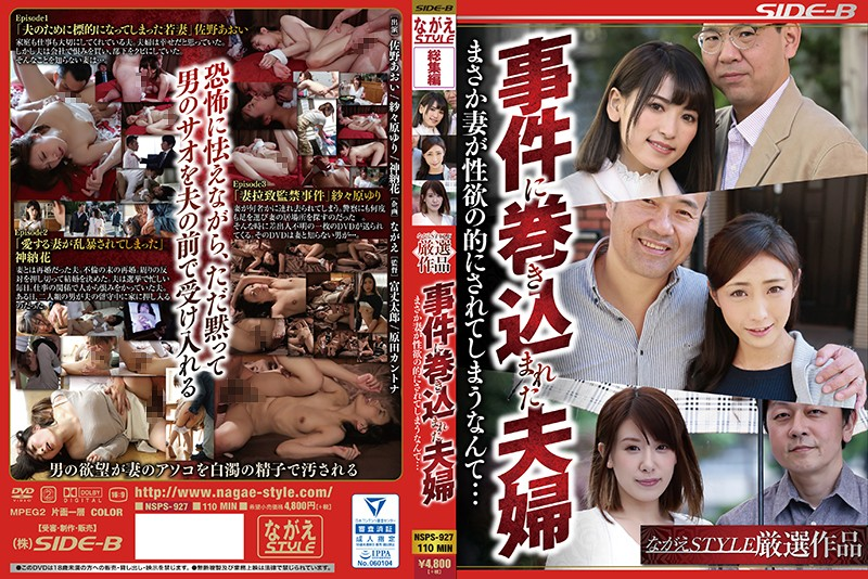 NSPS-927 watch jav Yuri Sasahara Hana Kano A Husband And Wife Get Entangled Into A Scandal I Never Imagined That My Wife Would Become The
