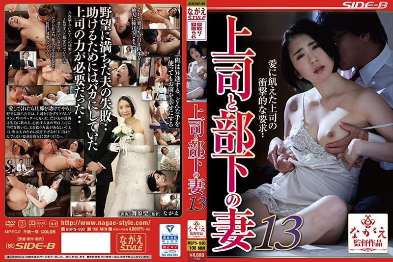 NSPS-930 popjav The Boss And His Wife Underling 13 Hijiri Maihara