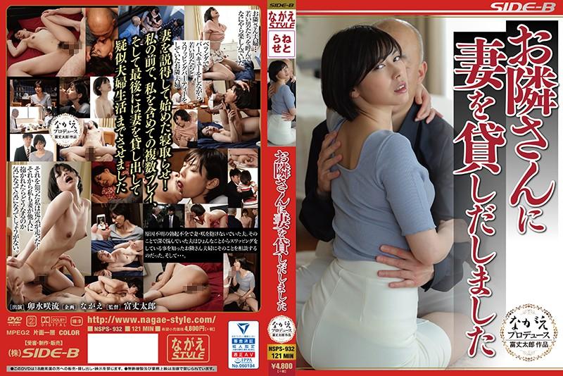 NSPS-932 free movies porn Borrowed My Neighbor's Wife Saryu Usui