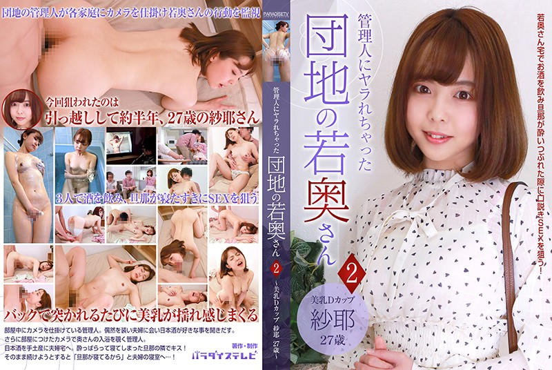 PARATHD-2998 javforme Young Housewife Fucked By Her Apartment Block Janitor (2) – Beautiful D-Cup Sayaka, 27