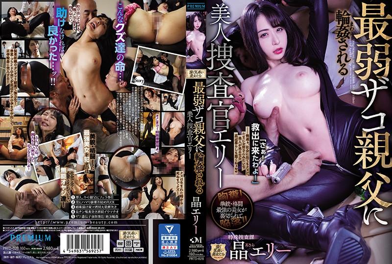 PRTD-028 best jav porn This Super Weak Stepdaddy Got G*******g Fucked By The Beautiful Investigator Elly Elly Akira