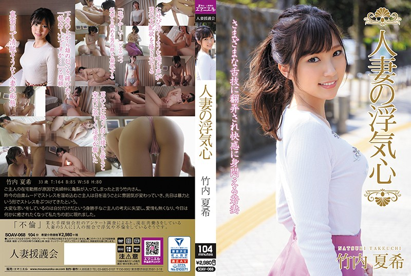 SOAV-068 hd asian porn A Married Woman's Infidelity – Natsuki Takeuchi