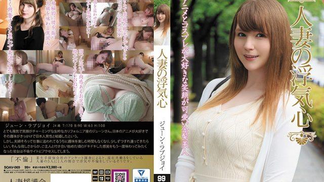 SOAV-069 asian porn A Married Woman's Infidelity June Lovejoy
