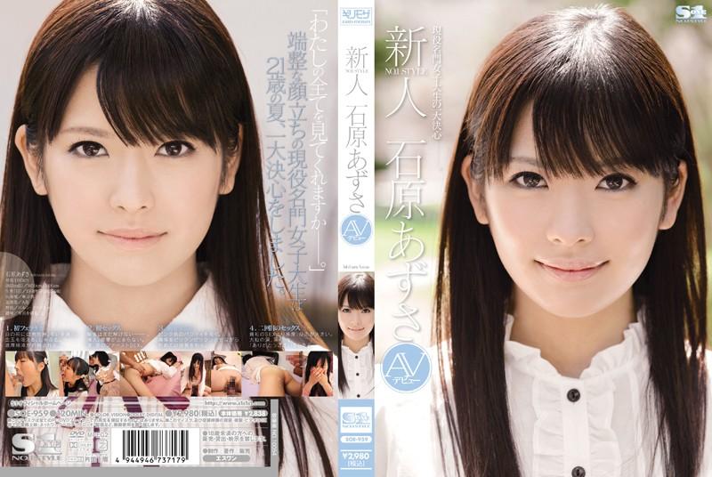 SOE-959 jav789 New Face NO.1 STYLE Azusa Ishihara AV Debut