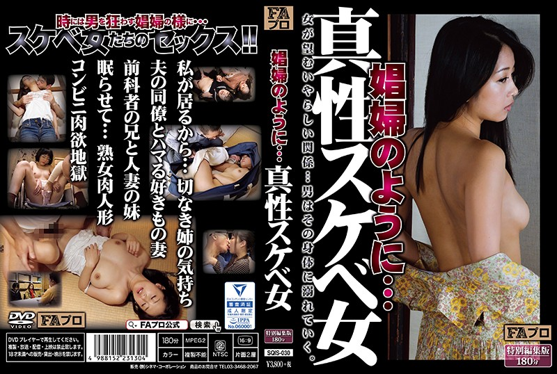 SQIS-030 asian porn movies Like A Whore… A True Lewd Woman