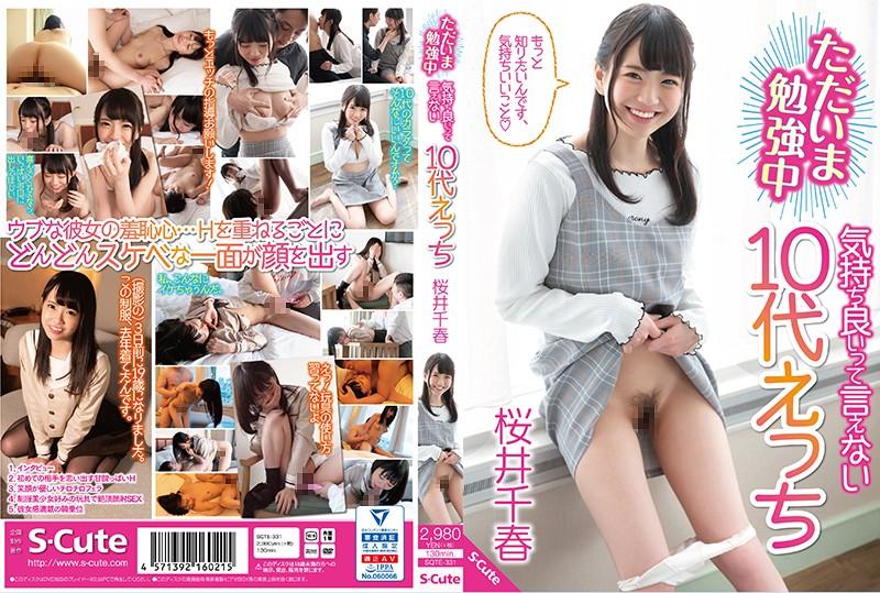 SQTE-331 jav stream I'm Currently Studying Teenage Sex That Feels So Good, But They Won't Admit It Chiharu Sakurai