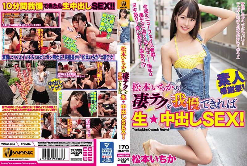 WANZ-984 free asian porn If You Can Resist Ichika Matsumoto's Amazing Technique, You'll Receive Raw Creampie Sex!