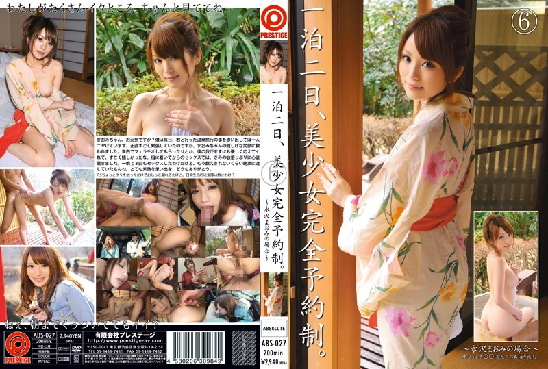 ABS-027 free asian porn movies One Night, Two Days Beautiful Girl Complete Reservation System. Maomi Nagazawa