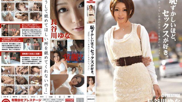 ABS-124 jav black actor I Love Sex So Much, I'm Ashamed. ( Yuna Hasegawa )