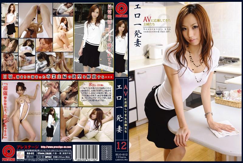 BLO-012 porn jav Slutty Housewife Collection- Regular Homemakers Do Porn 12