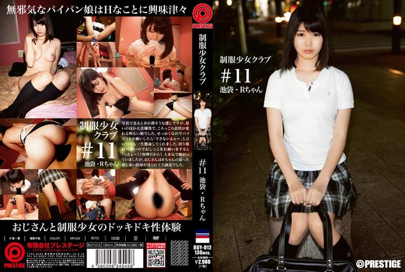 BUY-012 xx porn School Girls in Uniform Club #11