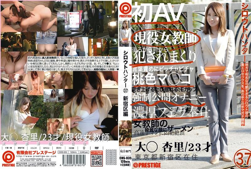 CHS-035 japanese hd porn Amateur Hunter 37
