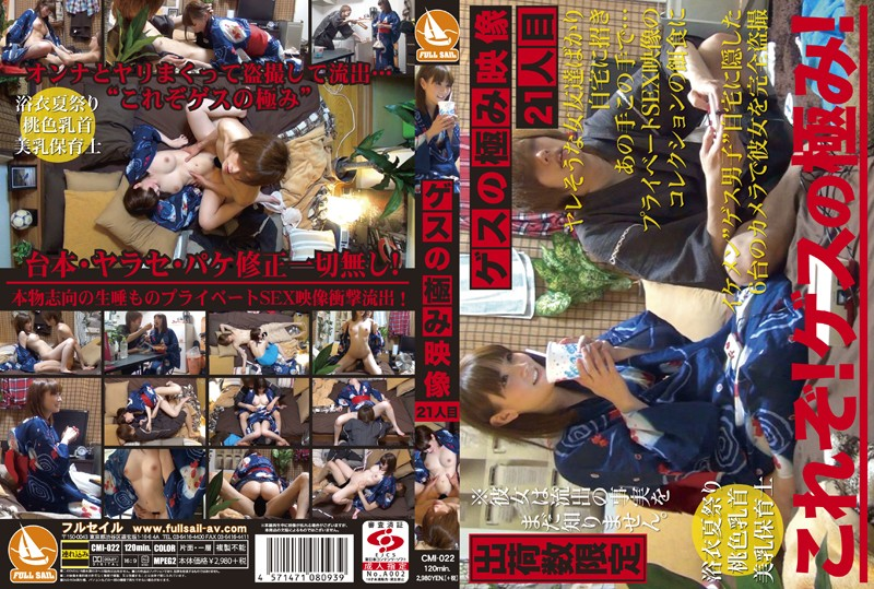 CMI-022 jav watch The Sleaziest Footage Ever – Person #21