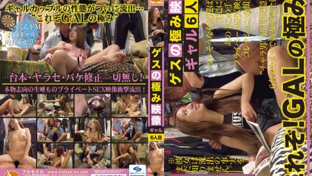 CMI-041  The Most Vulgar Videos 6th Gal