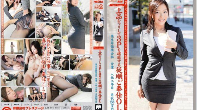 JOB-037 free streaming porn Working Woman 2 vol. 41