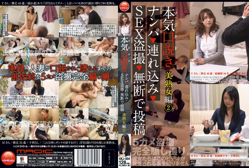 KKJ-004 asian sex Earnest Begging – Hot Mature Woman Edition 2 – Picking Up Girls And Bringing Them Back To Hotels For