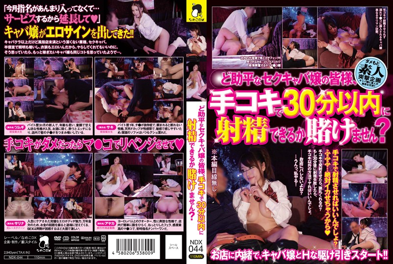 NDX-044 JavSeen Hey Horny Hostess Princess, You Wanna Bet That You Can Jack Me Off in 30 Minutes?