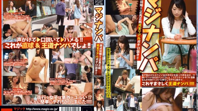 NMP-013 best free hd porn Magic Smooth Talking Vol. 13 Really Picking Up Girls