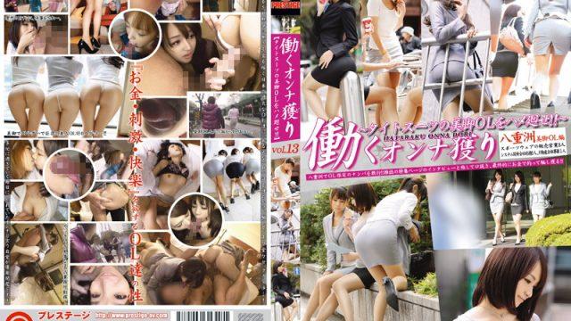 YRZ-019 jav Chika Arimura Misaki Akino Seducing Working Women [Office Ladies With Beautiful Legs In Tight Suits Fucked Over And Over!!]