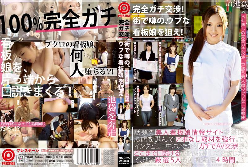 YRZ-025 jav.me Totally Serious Negotiations! Targeting The Hottest Rumor, Innocent Nurses! Volume 06 In Ikebukuro.