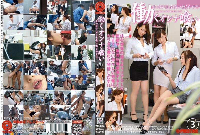YRZ-064 jav xxx Wrecking Working Women 3, We Ravage Career Office Ladies!!