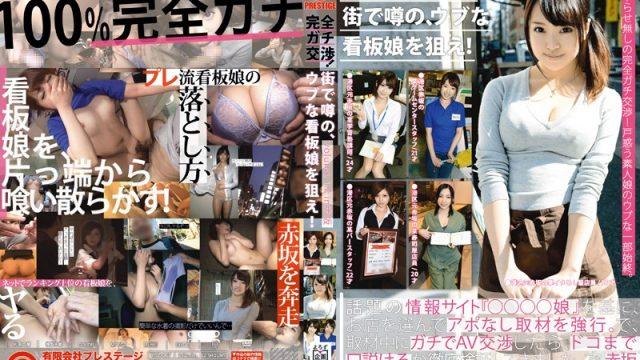 YRZ-067 jav japanese Totally Serious Negotiations! Targeting The Hottest Rumor, Innocent Nurses! Volume 17 In Akasaka.