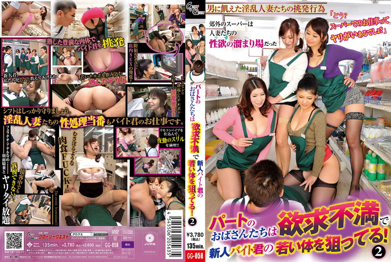 GG-058 jav xxx Part-Time Cougars are Sexually Frustrated 2