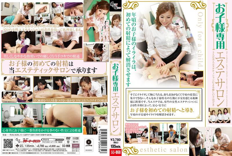 GG-068 porn xxx Children Only Massage Parlor